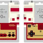 TSUTAYA、ファミコン生誕30周年記念デザインのニンテンドープリペイドカードとダウンロードカード販売決定