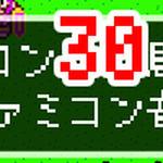 ドワンゴ、『マッピー』や『いっき』から「進撃の巨人」主題歌「紅蓮の弓矢」までファミコン楽曲300曲を30円で配信