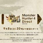 【Nintendo Direct】9月8日20時より「モンスターハンター4 Direct」放送 ― 任天堂×カプコンの直接コラボの正体、明らかになるか?