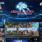 『ファイナルファンタジーXIV』運営チーム、「ゲーム内でのRMT宣伝」で518アカウントを永久停止処分