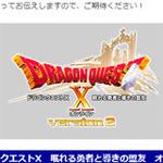 『ドラゴンクエストX』追加パッケージのタイトルが「眠れる勇者と導きの盟友」に決定 ― 詳細は東京ゲームショウで