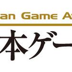 【東京ゲームショウ2013】「ゲームデザイナーズ大賞2013」日本を代表するトップクリエイター10名が審査委員として登場