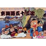 東海道を辿って江戸を目指せ『かんしゃく玉なげカン太郎の東海道五十三次』3DSバーチャルコンソールに登場