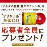 『ゼルダの伝説 風のタクトHD』購入者を対象に、全50曲の音楽CDを全員にプレゼント ─ TVCMも併せて2本公開