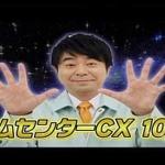 2014年1月23日に発売が決定した 『ゲームセンターCX 3丁目の有野』のPVが公開─ 有野の挑戦in武道館のチケット販売も直前