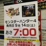 予約で完売という店舗も、新宿で『モンスターハンター4』の当日販売分をチェック