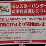 本体同梱版は既に売り切れ・・・『モンスターハンター4』池袋各店舗の様子をレポート