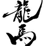 『龍が如く 維新!』、作中に登場する筆文字は書道家・中塚翠涛さんが担当 ― 東京ゲームショウにて中塚さんの筆文字を掲示
