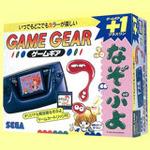 幻のゲームギアソフト『なぞぷよ』3DSバーチャルコンソールに登場 ― 全100問のお題にチャレンジ