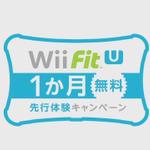【Nintendo Direct】『Wii Fit U』1か月無料先行体験キャンペーン実施、バランスWiiボードを既に所持している方が対象