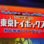 【東京ゲームショウ2013】ドラマ「東京トイボックス」制作発表、主演の要潤さん、うめ先生、ガンホー森下氏ら勢ぞろい