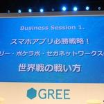 【東京ゲームショウ2013】グリー、ポケラボ、セガによるスマートフォンゲームの海外戦略
