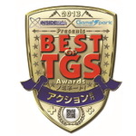 【東京ゲームショウ2013】BEST OF TGS AWARD 2013のノミネート作品を発表