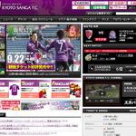 「京都サンガF.C.」も山内溥氏の逝去について声明・・・22日の試合では喪章を着用