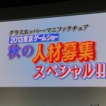 【東京ゲームショウ2013】「天井がやたら高い」グラスホッパー・マニュファクチュアが、本気のスタッフ募集 ─ 福利厚生の充実から、「山岡晃は怖くない」まで