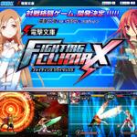 電撃文庫とセガがコラボした2D対戦格闘ゲーム『電撃文庫 FIGHTING CLIMAX』ティザーサイトオープン ― シャナやアスナが参戦