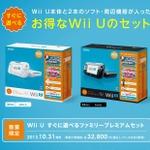 発売日未発表の『Wii Party U』と『New スーパーマリオブラザーズU』を同梱した「Wii Uすぐに遊べるファミリープレミアムセット」が発表