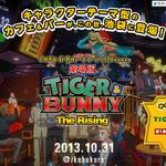 アニメやゲームの世界観を体験できるキャラクターテーマ型飲食施設「カフェ&バー CHARACRO」10月31日オープン、第1弾テーマは「TIGER & BUNNY」