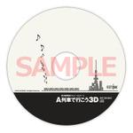 『A列車で行こう 3D』早期購入特典「オリジナルサウンドトラックCD」詳細が判明、厳選された歴代楽曲も収録