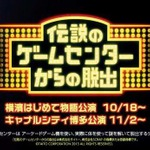 アーケードゲーム機を用いた新たな「リアル脱出ゲームセンター」横浜、博多で開催決定 ─ 「その筐体には神が宿る」とは