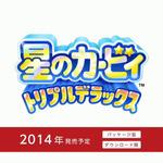 【Nintendo Direct】 カービィ新作が3DSに登場!『星のカービィ トリプルデラックス』、2014年を目処に発売予定