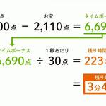 【Nintendo Direct】『ピクミン3』のDLC発表、第1弾は「お宝をあつめろ!ステージ7~10セット」で200円―タイトルアップデートで世界記録表示も
