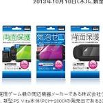 ゲームテック、新型PS Vitaを守ってくれる保護シート3製品をリリース ─ 新型本体と同日の10月10日に発売