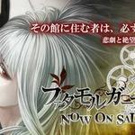 日本発のインディーゲームのヒットを目指す、PLAYISM代表イバイ・アメストイ氏インタビューの画像