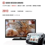 Wii Uソフト『ニコニコ』が2013年度のグッドデザイン賞を受賞 ― 2つの画面を使用する新しい動画の視聴体験が評価
