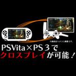『ドラゴンズクラウン』PS3とPS Vita間で協力・対戦「クロスプレイ」に対応するアップデートを実施
