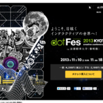 dotFes 2013にて「メディアを超えたゲーム的表現 -京都で生まれて30年 ぼくらがファミコンから学んだこと-」開催