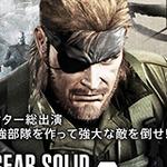 メタルギアシリーズ『METAL GEAR SOLID SOCIAL OPS』、GREE側の事情により2013年12月13日サービス終了