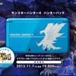 「ゴア・マガラ」デザインの3DS本体と、DL版『MH4』のセット「モンスターハンター4 ハンターパック」11月7日に発売