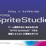 【CEDEC 2013】ドリコム『ファンタジスタドール ガールズロワイヤル』Flash からOPTPiX SpriteStudio を使った開発フローへの移行