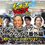 インディーズゲーム・トークライブ番外編「東京ゲームショウの続きやります!」トークテーマ決定、追加出演者情報も公開