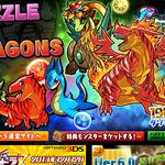 アップルの販売価格改定により、 『パズル&ドラゴンズ』と「LINE」のアイテム価格が変更 ― Android版にも影響が