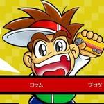 「ゲームが僕の人生を180度変えた理由」 ─ アメザリ平井さんとファミコンの劇的な出会い