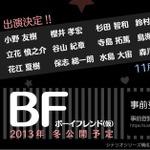 山寺宏一さんや櫻井孝宏さんなど、豪華声優陣が多数出演する『ボーイフレンド(仮)』事前登録を開始