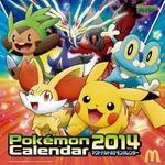 マクドナルド「ポケモンカレンダー2014」11月1日発売、家族クーポンなど3つの特典も付属