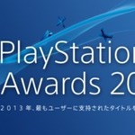 PlayStation Awards 2013締切り迫る!編集部でも実際に投票してみた