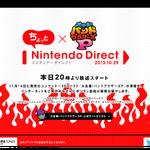 【Nintendo Direct】「ちょっと Nintendo Direct 大合奏!バンドブラザーズP」が本日20時より放送