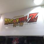 【ブラジルゲームショウ 2013】ブラジルでいまだに大人気の「ドラゴンボール」・・・映画公開記念ゲームの出来に驚き