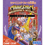 ゲームギア『シャイニング・フォース外伝II』が3DS VCに登場
