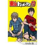 「東京トイボックス」の前日譚を描く「東京トイボックス 0」がコミックバーズとKindleで連載開始