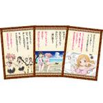 劇場版公開記念「魔法少女まどか☆マギカ 百人一首」名台詞オリジナル壁紙プレゼントキャンペーン開催決定