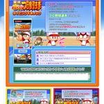 明日発売『実況パワフルプロ野球15』、公式サイトではスペシャルミニゲーム公開中