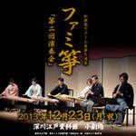ファミ箏「第二回演奏会」開催決定 ― KONAMIの名曲や『サガ』シリーズのあの曲を和楽器で演奏