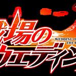 総勢200人のフルボイスキャラクターが登場!『戦場のウエディング』はキャラクター同士が結婚すると子供が産まれて一緒に戦う