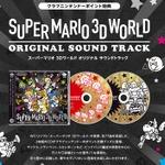 クラブニンテンドーの景品に『スーパーマリオ3Dワールド』サウンドトラックCDが登場!ゲーム購入者には250ポイントでの優待交換も