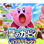 カービィ新作、3DS『星のカービィ トリプルデラックス』の発売日・価格が決定―ティザーサイトも公開に